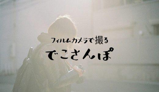 #でこさんぽ にフィルムカメラのみで参加してきた【大阪駅・中崎町・天満】