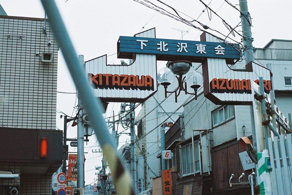 下北沢東会