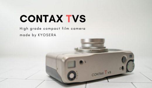 『CONTAX TVS』レビュー!高級感のあるボディから想像以上の写りを見せてくれるカメラ【使い方・作例】