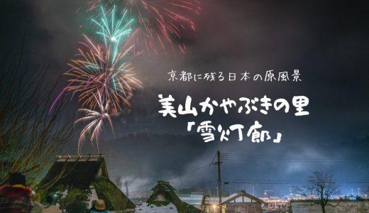 美山かやぶきの里「雪灯廊」に行ってきた。ライトアップ、冬の夜空の花火が美しい【京都】