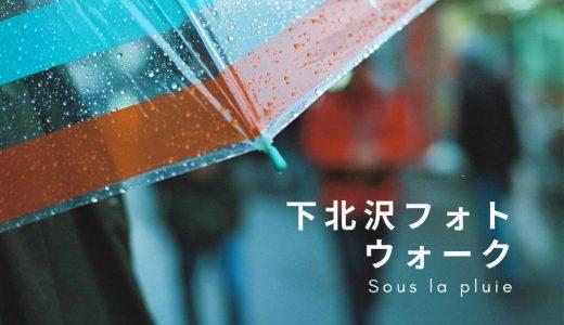 フィルムカメラを片手に、雨の下北沢フォトウォークをしてきた【東京駅周辺・下北沢・スカイツリー】