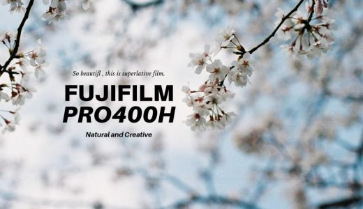 『FUJIFILM PRO400H』はナチュラル系フィルムの最高峰かもしれない【レビュー・作例多数】