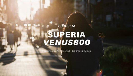 『SUPERIA Venus800(ビーナス800)』は発色も描写も抜群の高感度ネガフィルム【レビュー・作例多数】