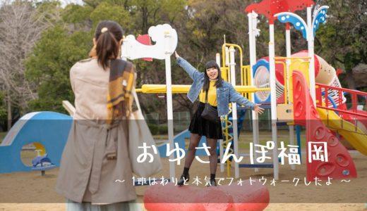 #おゆさんぽ福岡 1班は本気のフォトウォーク!歩いてカフェして動物園!【福岡旅行】