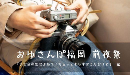 #おゆさんぽ福岡 フライングフォトウォークから前夜祭まで!本番前から最高に楽しい【福岡旅行】