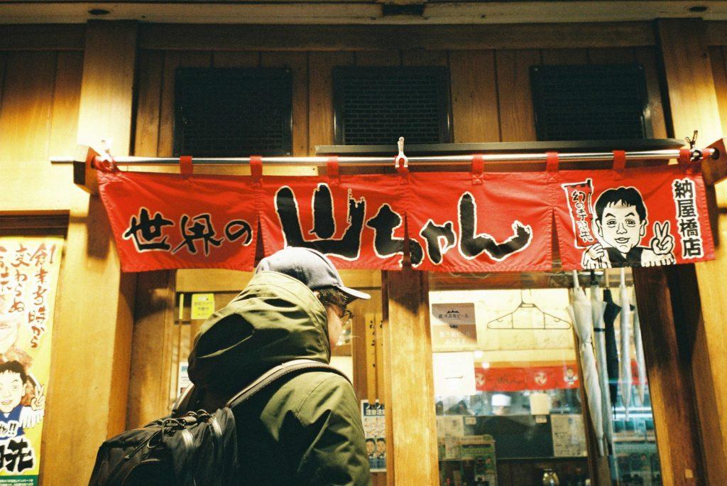 世界の山ちゃん
