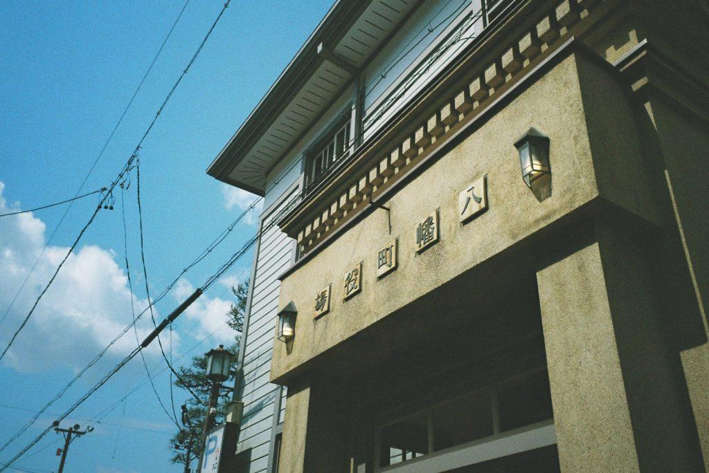 八幡町役場