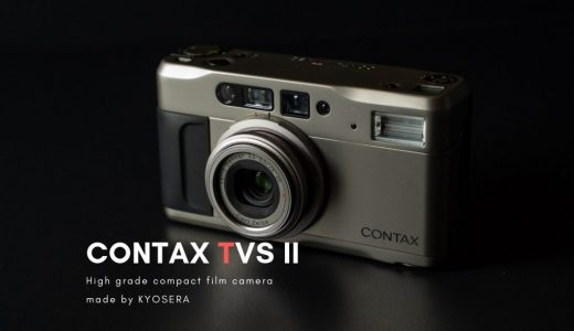コスパ最強?『CONTAX TVS II』は色乗りの良い高級コンパクトフィルムカメラ【レビュー・作例】