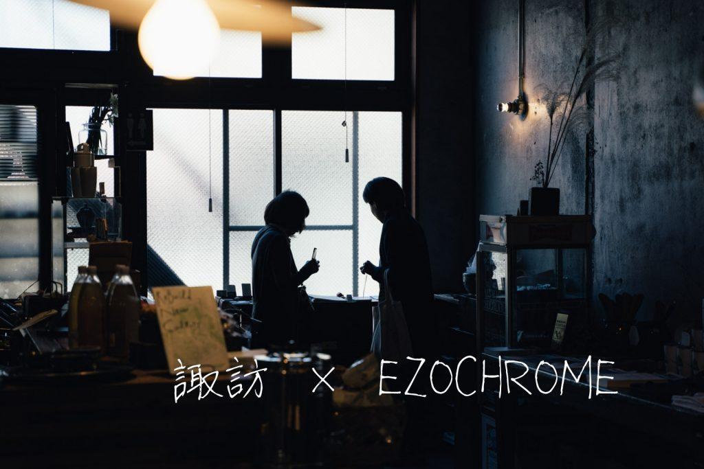 suwa-ezochrome