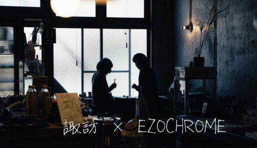 長野県・諏訪へだらり旅。フォトウォークしたり飲み歩いた写真をエモく現像してみた【Ezochrome】