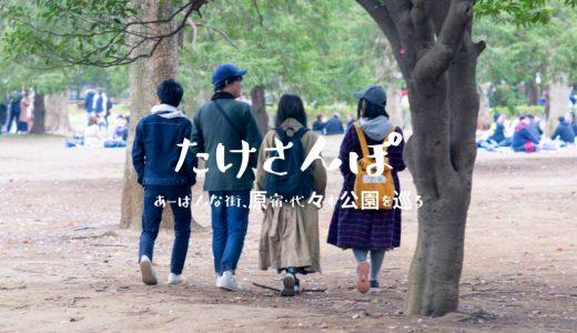#たけさんぽ アーバンな街「東京」でお花見を満喫してきた【原宿・代々木公園】