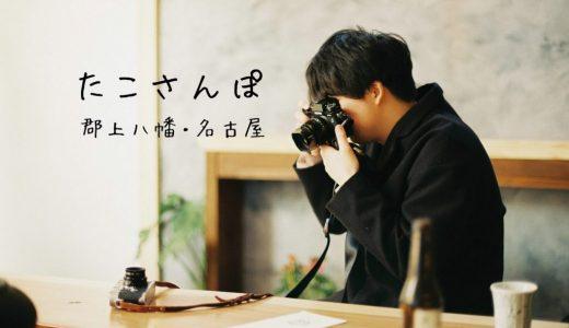 フィルム消費が捗りすぎるフォトウォーク #たこさんぽ に参加してきた【岐阜・名古屋旅行】