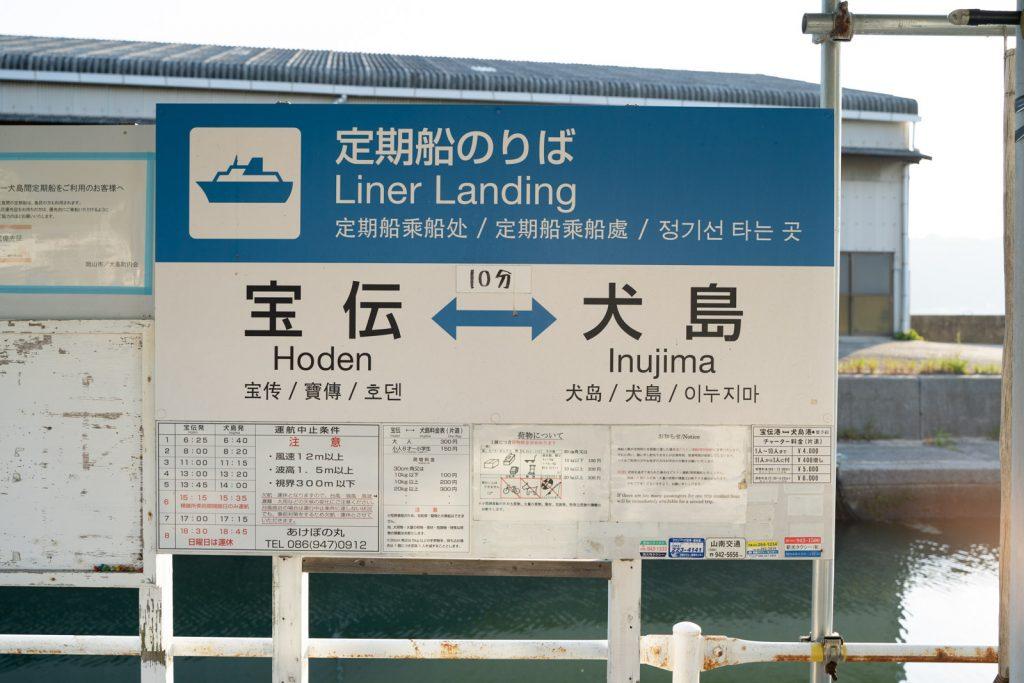犬島フェリー時刻表
