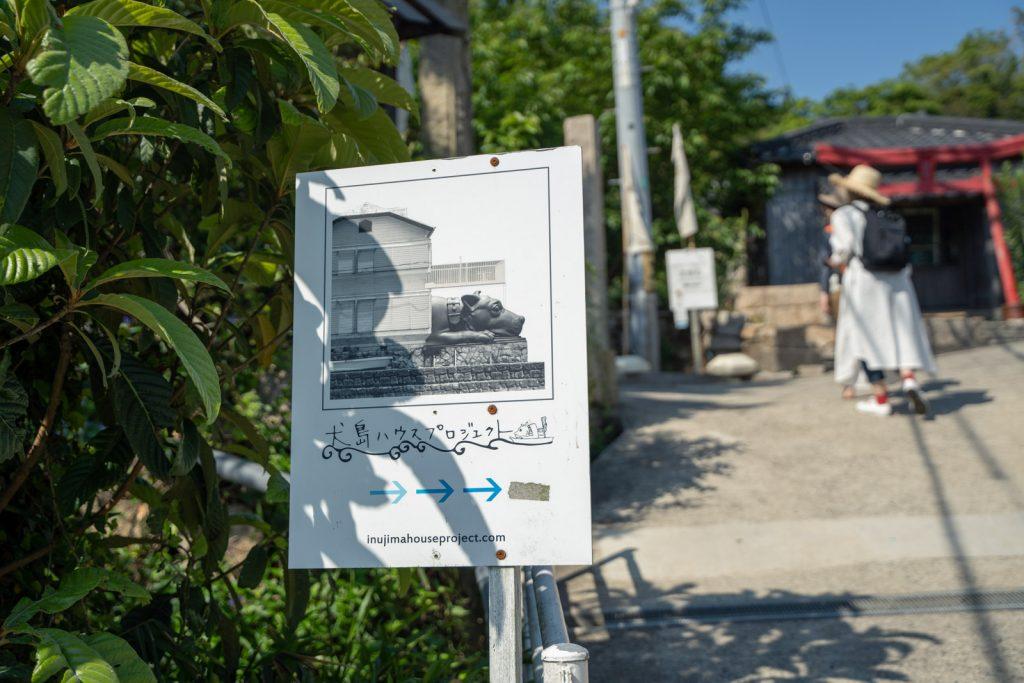 犬島家プロジェクト