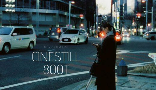 スチルカメラで楽しめる映画フィルム『CineStill 800T』で世界をドラマチックに【レビュー・作例】