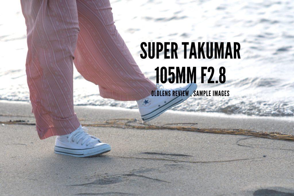 Super Takumar 105mm F2.8 アイキャッチ