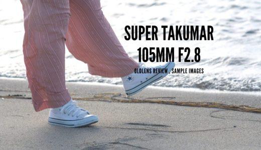 色乗り抜群の中望遠オールドレンズ『Super Takumar 105mm F2.8』レビュー【作例】