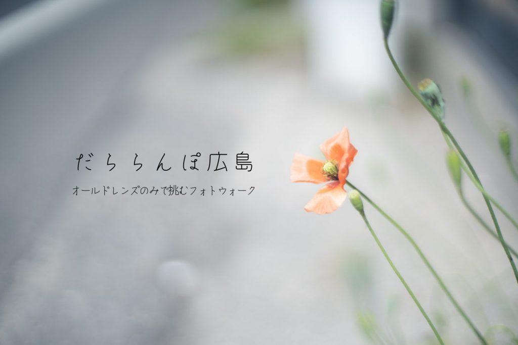 だららんぽ広島-i