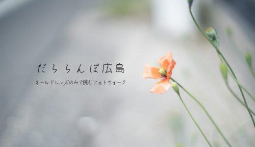 オールドレンズ一本で挑んだ #だららんぽ広島 はおしゃれ度の高いフォトウォークだった