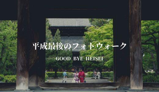 #平成最後のフォトウォーク in 京都 に参加してきた【祇園・三条周辺】