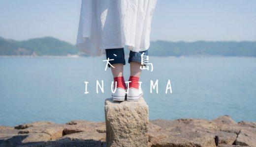 瀬戸内海に浮かぶアートの島「犬島」は写真好きにはたまらないスポットだった【岡山県】