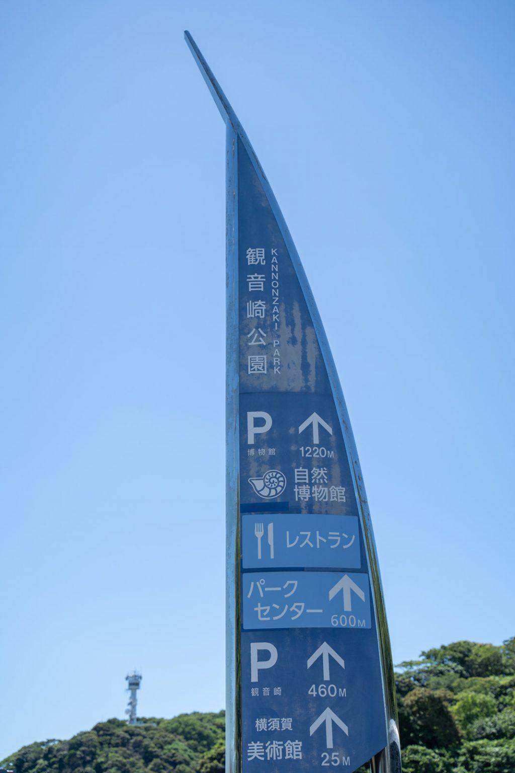 観音崎公園