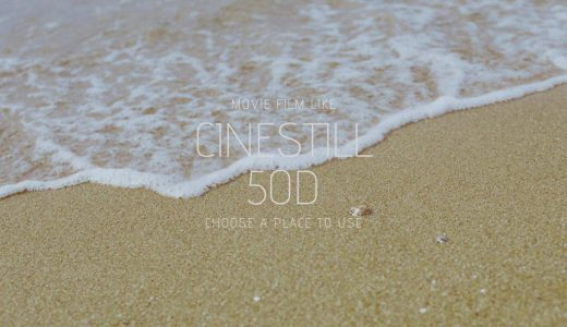 ネガフィルム『CineStill 50D』はシネマライクで独特の世界観【レビュー・作例】