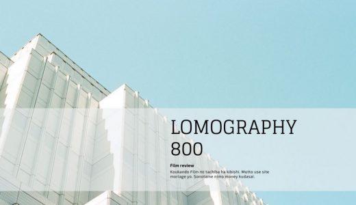残された数少ない高感度ネガフィルム『Lomography CN800(ロモグラフィー)』レビュー【作例】