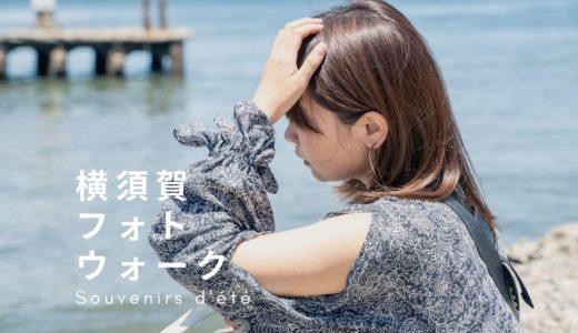 猿島未遂、横須賀フォトウォーク日和。海と森と、ときどき美女
