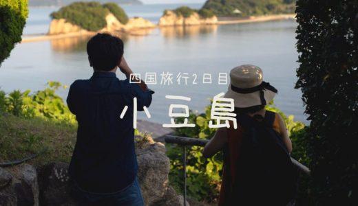 小豆島で過ごす、ぼくらのなつやすみ。海とグルメと、ときどき美女。